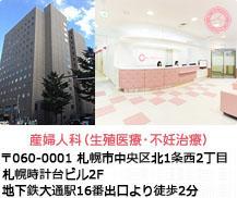 札幌市不妊治療セントベビークリニックのアクセス
